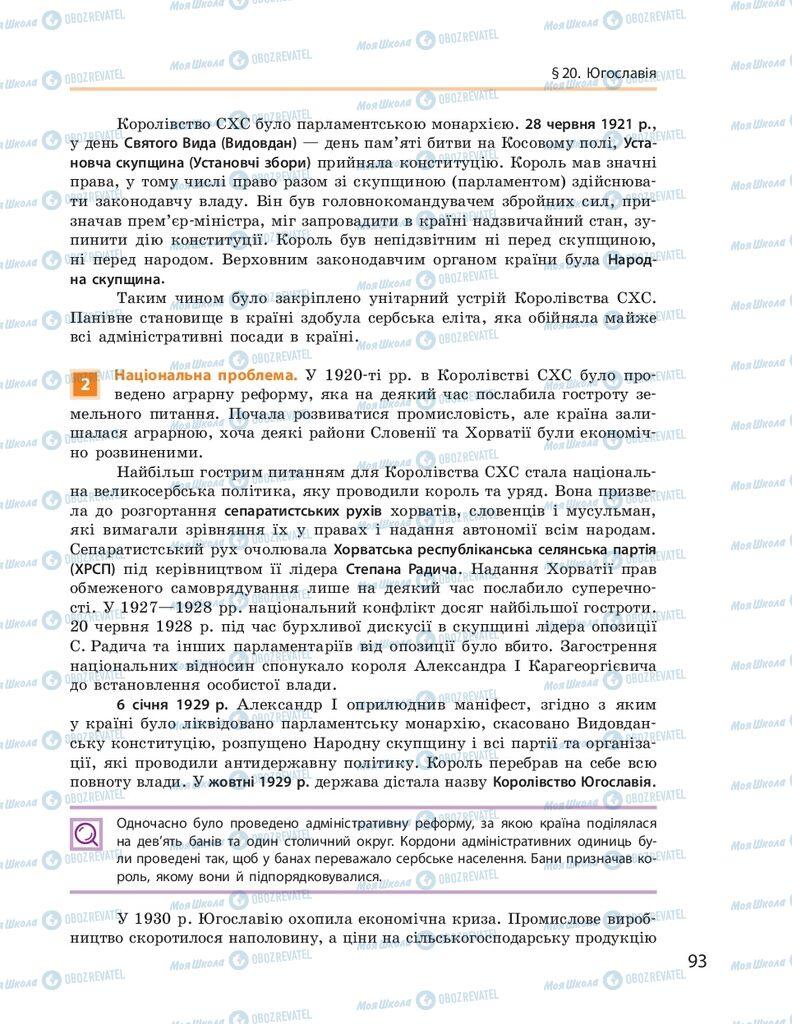 ГДЗ Всесвітня історія 10 клас сторінка  93