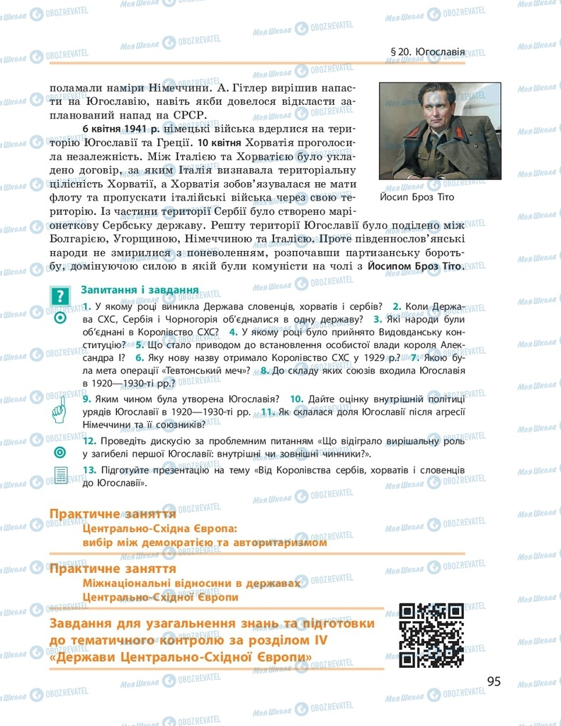 ГДЗ Всесвітня історія 10 клас сторінка  95