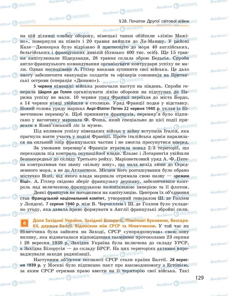 ГДЗ Всесвітня історія 10 клас сторінка  129