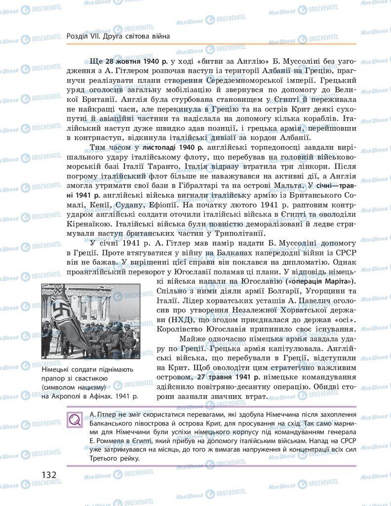 ГДЗ Всесвітня історія 10 клас сторінка  132