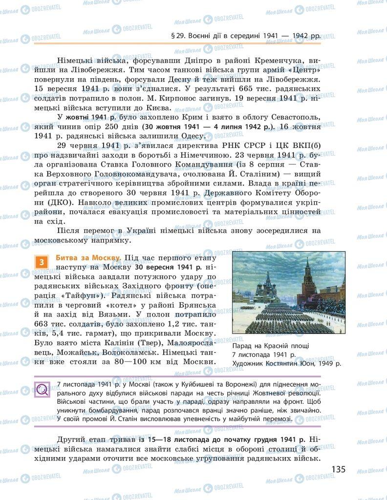 ГДЗ Всесвітня історія 10 клас сторінка  135