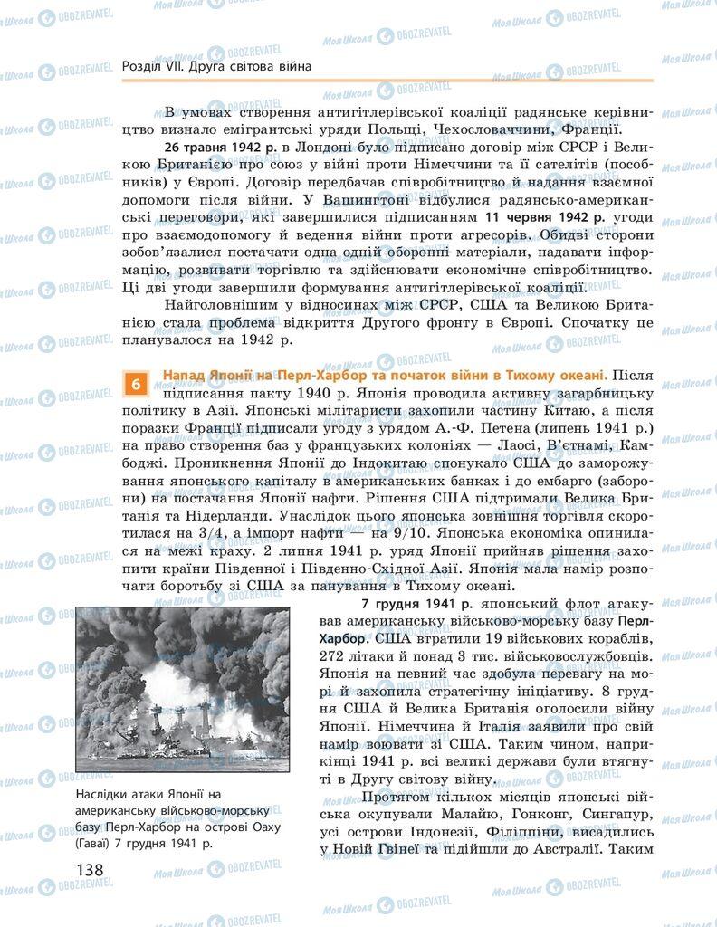ГДЗ Всесвітня історія 10 клас сторінка  138