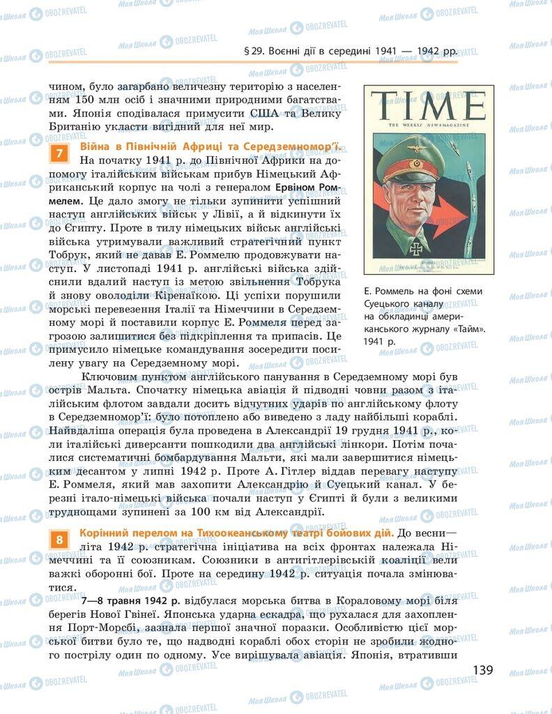 ГДЗ Всесвітня історія 10 клас сторінка  139