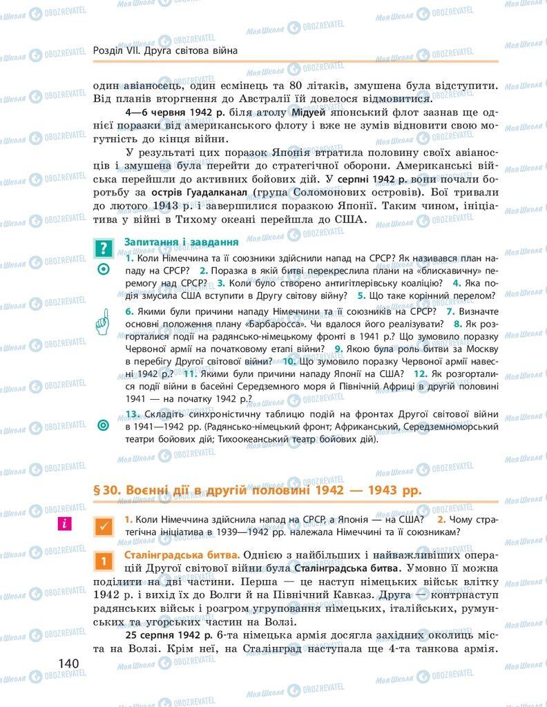 ГДЗ Всесвітня історія 10 клас сторінка  140