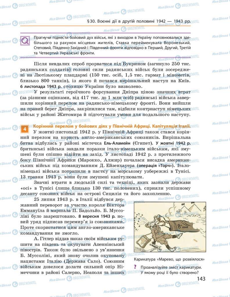 ГДЗ Всесвітня історія 10 клас сторінка  143