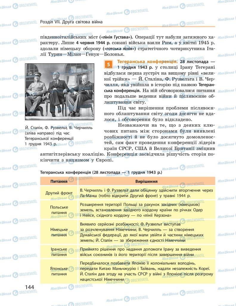 ГДЗ Всесвітня історія 10 клас сторінка  144