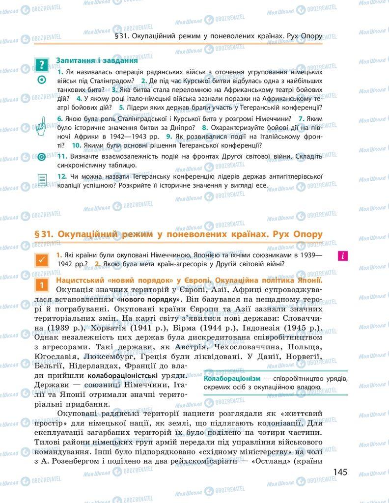 ГДЗ Всесвітня історія 10 клас сторінка  145