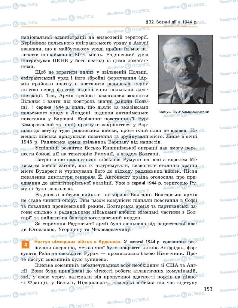 ГДЗ Всесвітня історія 10 клас сторінка  153