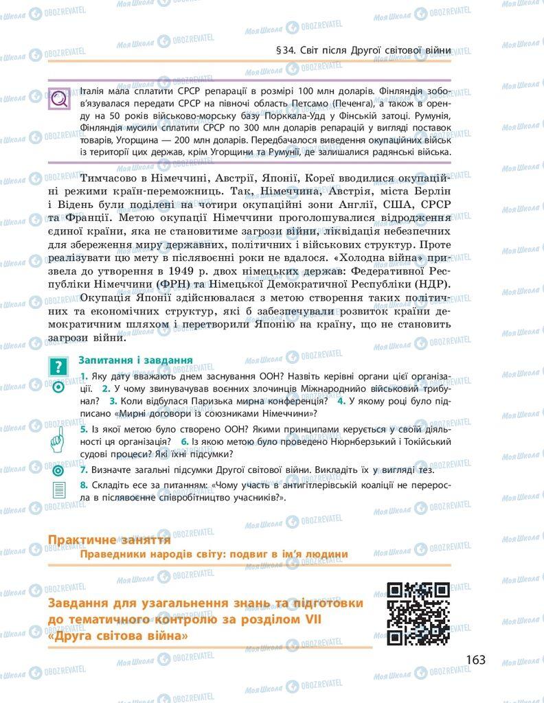 ГДЗ Всесвітня історія 10 клас сторінка  163