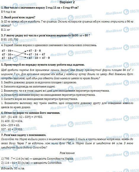 ДПА Математика 4 клас сторінка  1-7