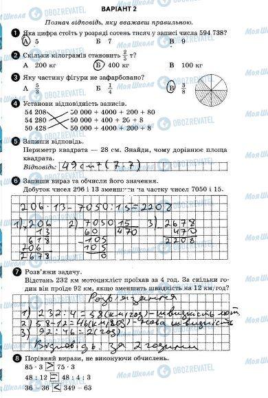 ДПА Математика 4 клас сторінка  1-8