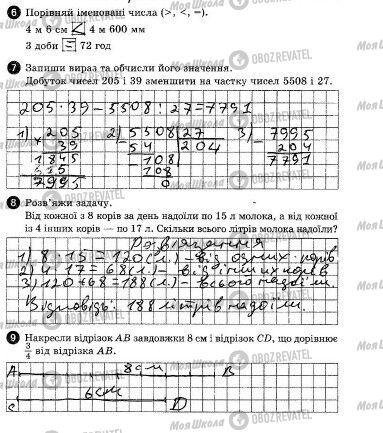ДПА Математика 4 класс страница 6-9