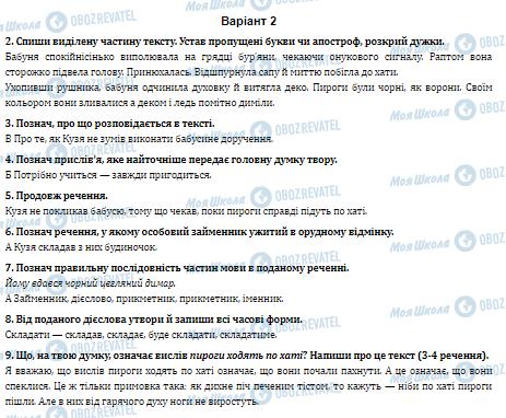 ДПА Читання 4 клас сторінка  10