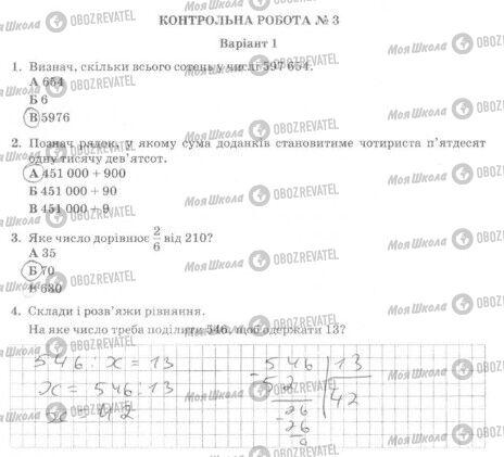 ДПА Математика 4 класс страница  1-4