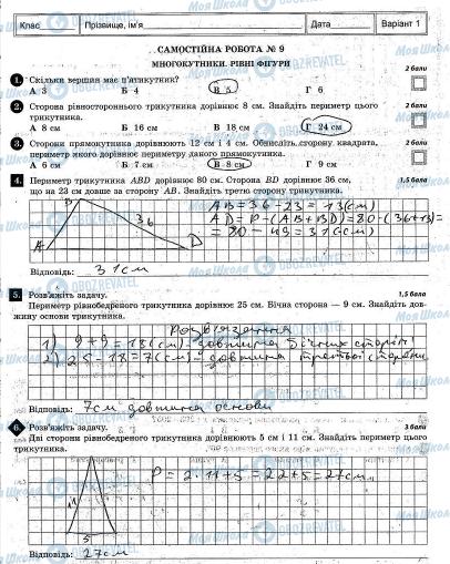 ГДЗ Математика 5 класс страница Варіант 1