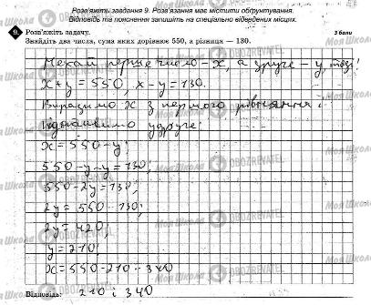 ГДЗ Математика 5 класс страница Варіант 1(Зав. 9)