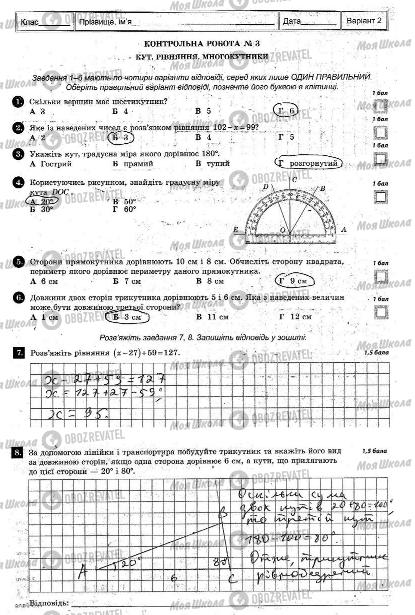 ГДЗ Математика 5 клас сторінка Варіант 2