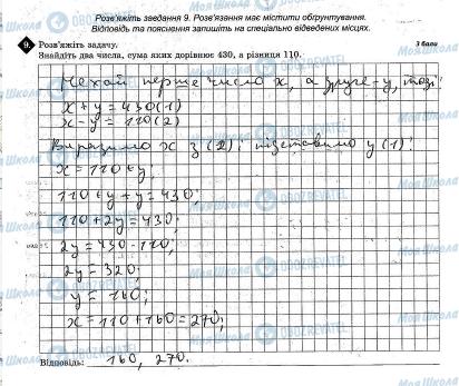 ГДЗ Математика 5 клас сторінка Варіант 2(Зав. 9)