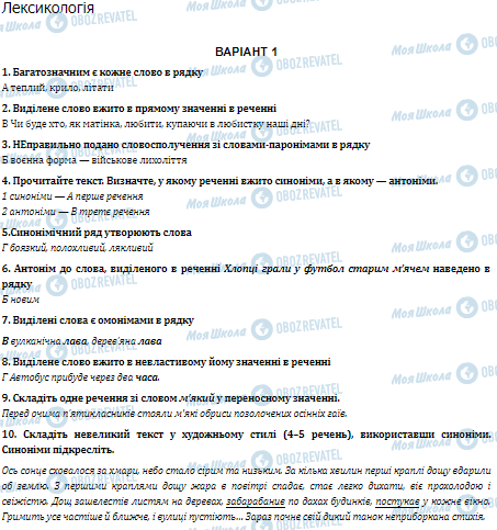 ГДЗ Укр мова 5 класс страница Варіант 1
