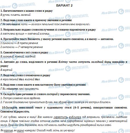 ГДЗ Укр мова 5 класс страница Варіант 2