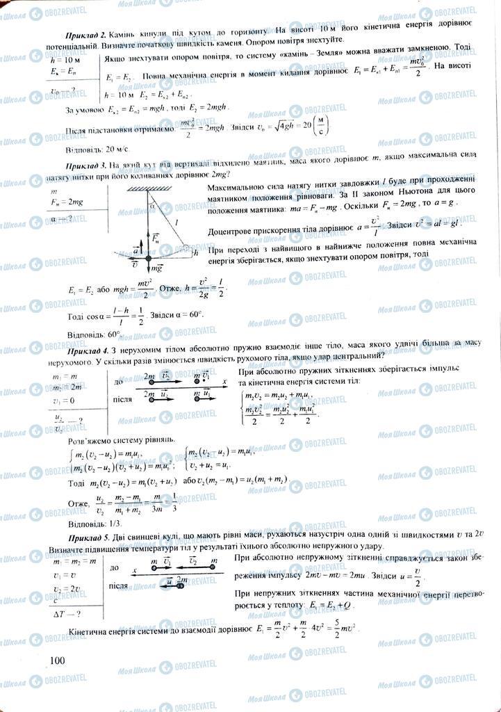 ЗНО Физика 11 класс страница  100