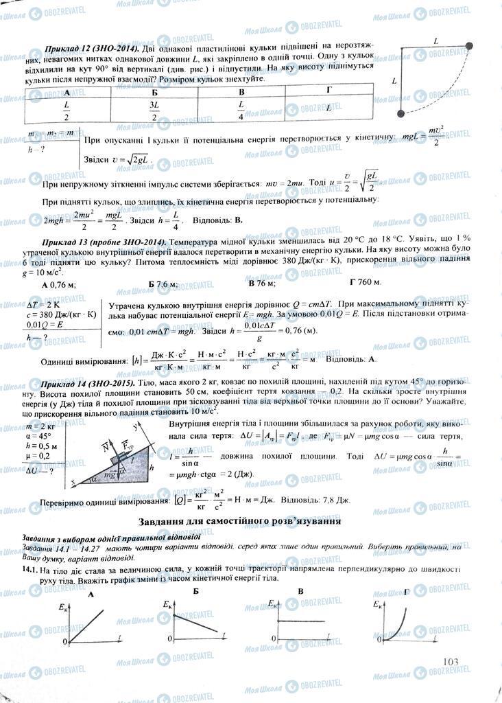 ЗНО Физика 11 класс страница  103