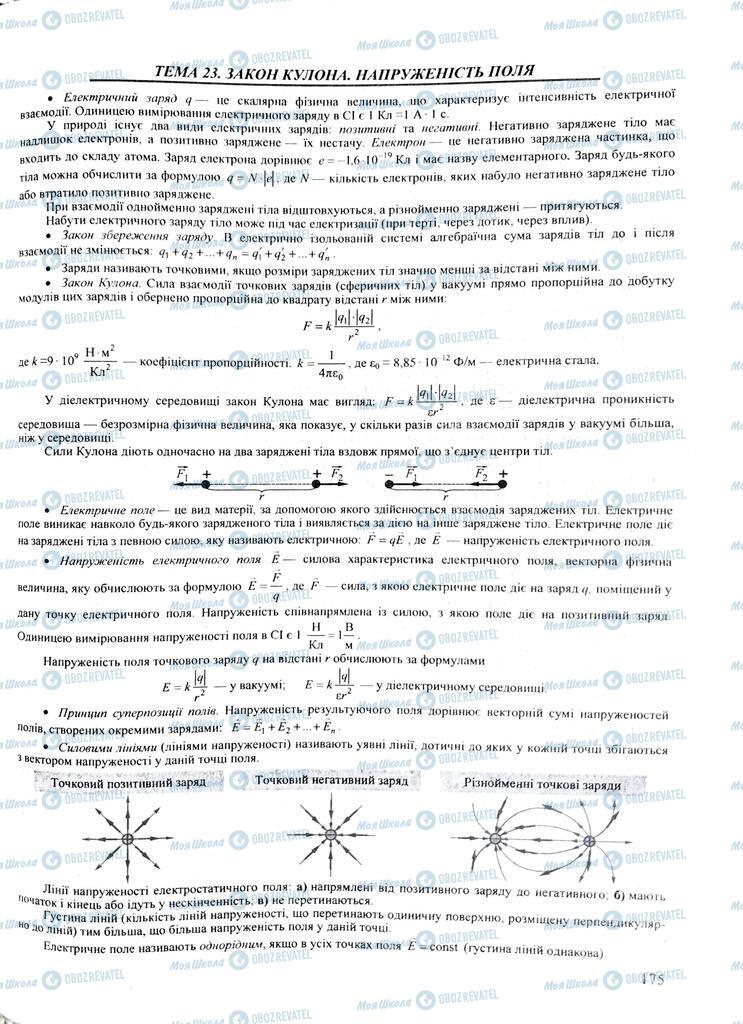 ЗНО Фізика 11 клас сторінка  175