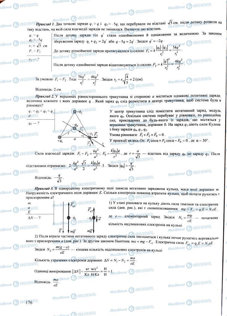 ЗНО Физика 11 класс страница  176