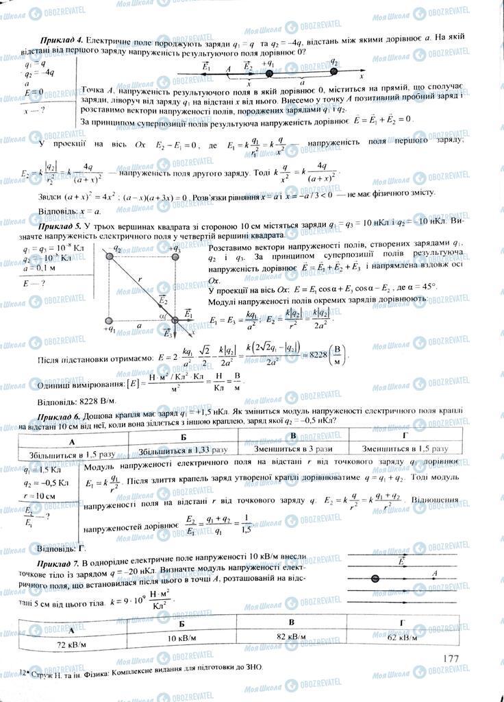 ЗНО Физика 11 класс страница  177