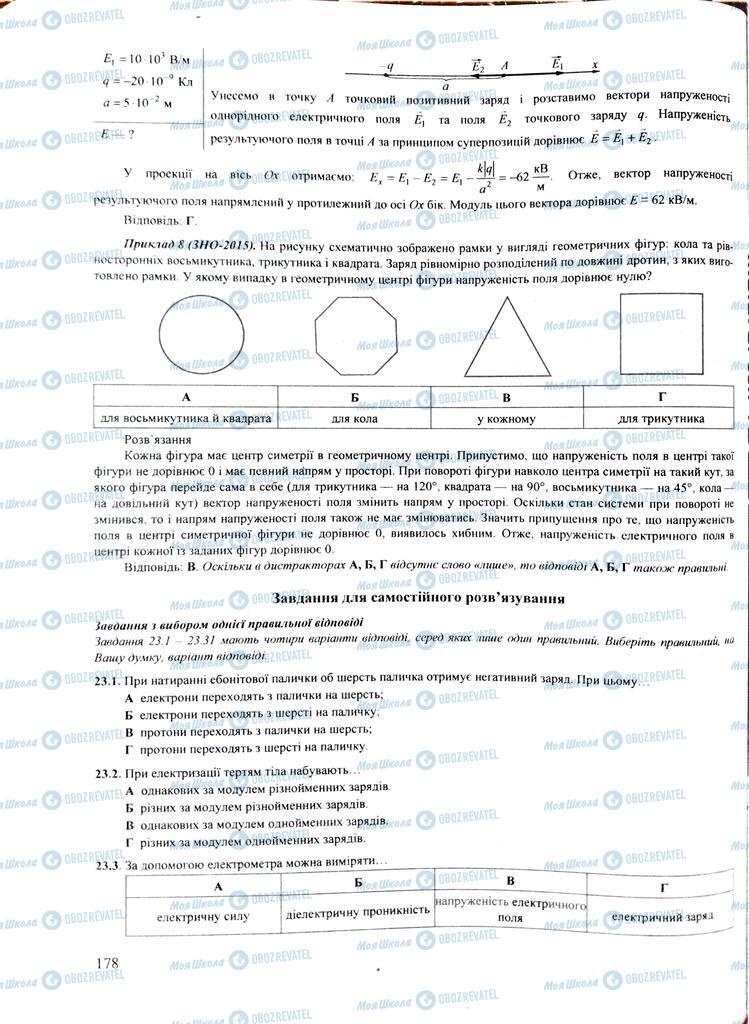 ЗНО Фізика 11 клас сторінка  178
