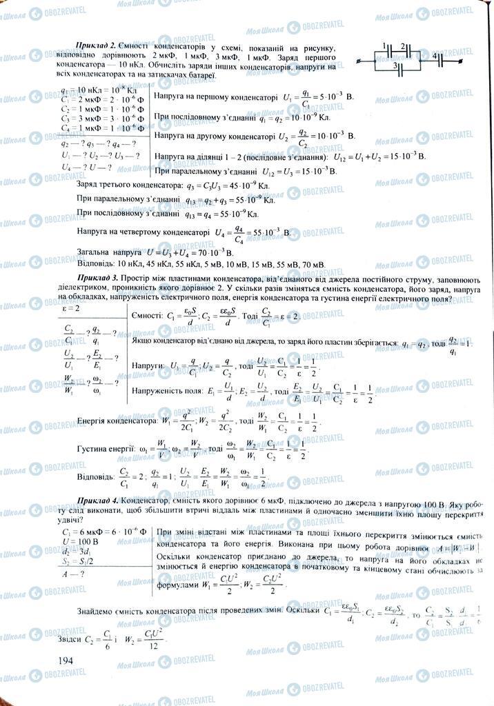 ЗНО Фізика 11 клас сторінка  194