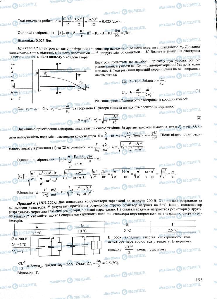 ЗНО Физика 11 класс страница  195