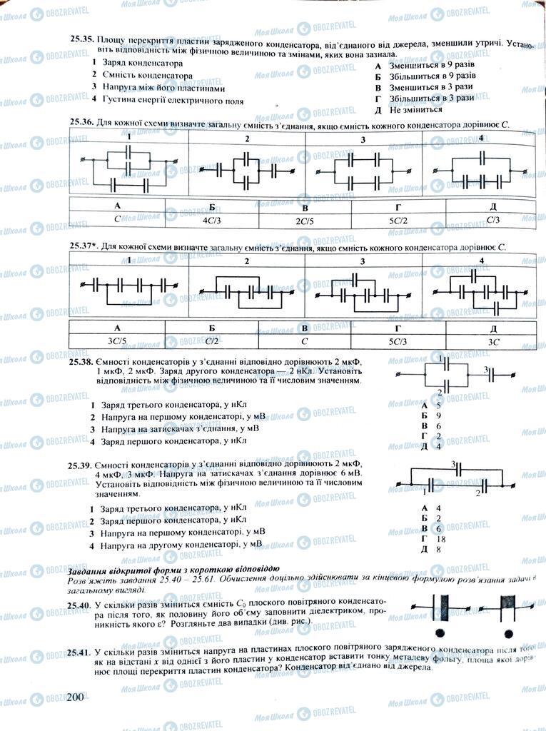 ЗНО Физика 11 класс страница  200