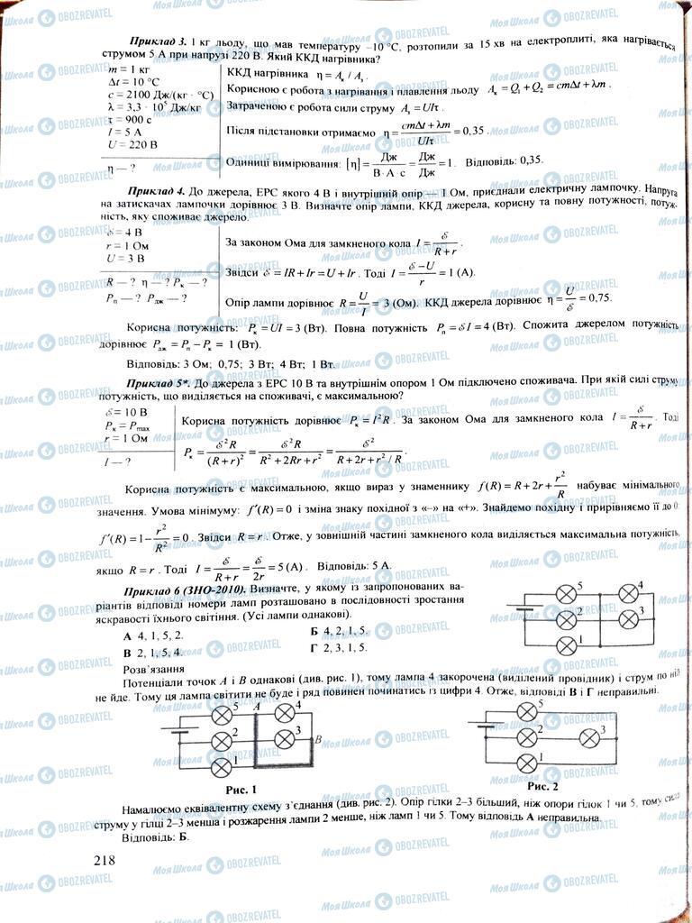 ЗНО Физика 11 класс страница  218