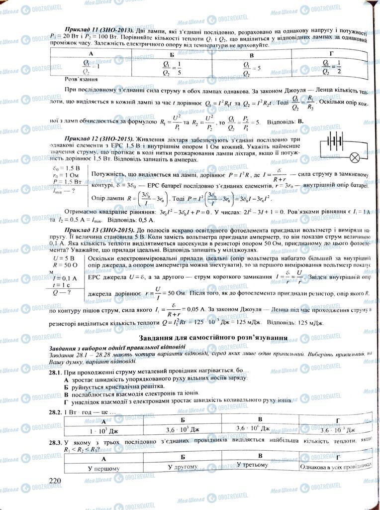 ЗНО Физика 11 класс страница  220