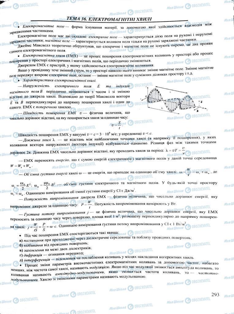 ЗНО Фізика 11 клас сторінка  293