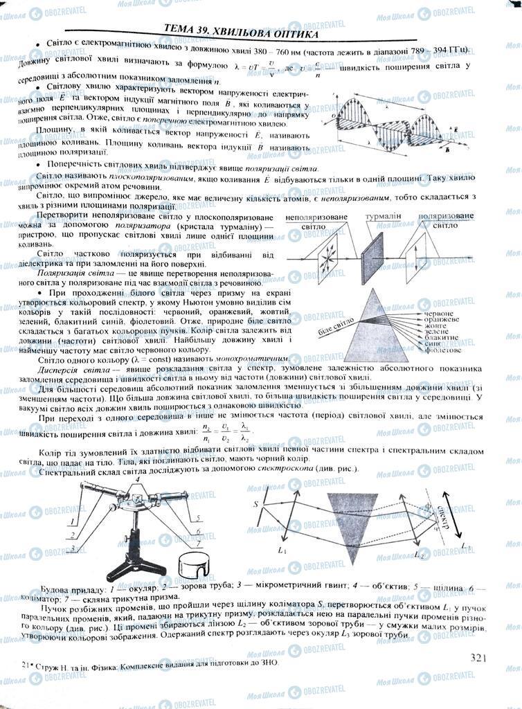 ЗНО Физика 11 класс страница  321
