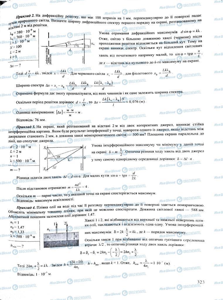 ЗНО Физика 11 класс страница  323