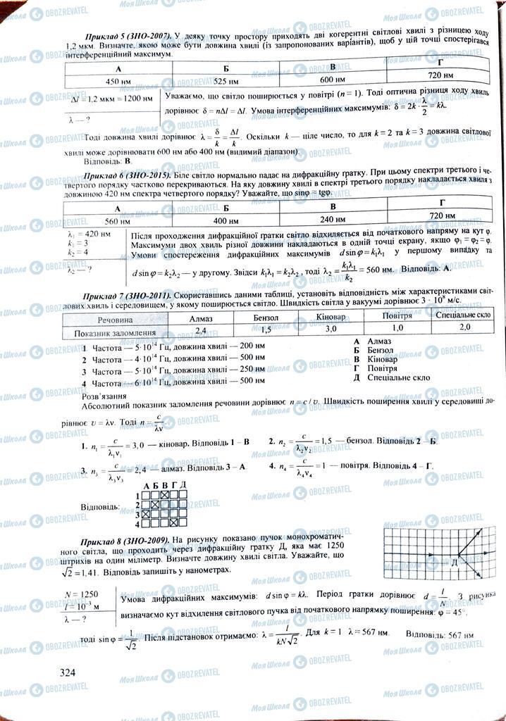 ЗНО Фізика 11 клас сторінка  324