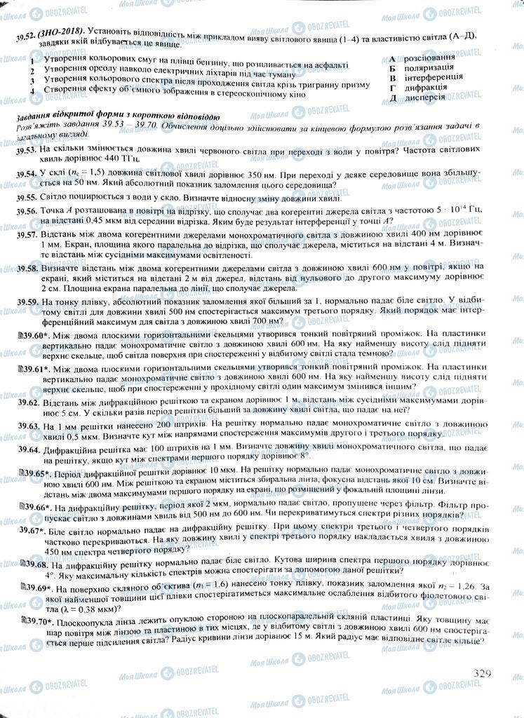 ЗНО Физика 11 класс страница  329