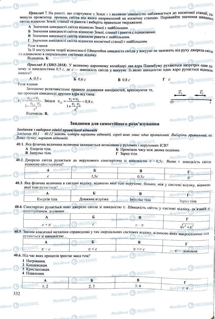 ЗНО Физика 11 класс страница  336