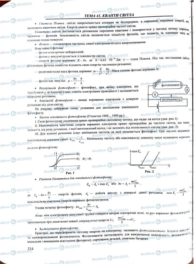 ЗНО Физика 11 класс страница  334