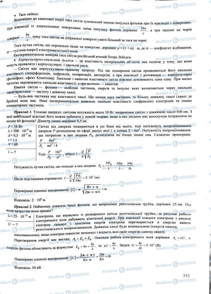 ЗНО Физика 11 класс страница  335