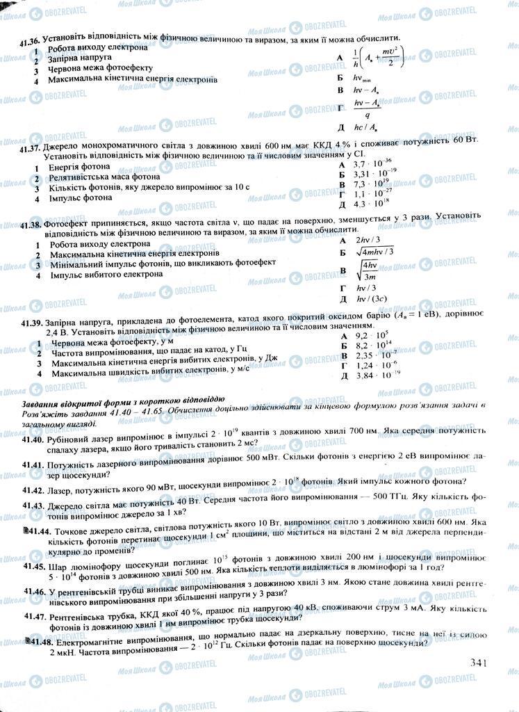 ЗНО Физика 11 класс страница  341