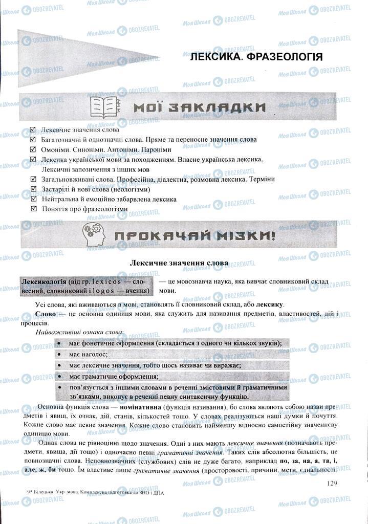 ЗНО Українська мова 11 клас сторінка  129