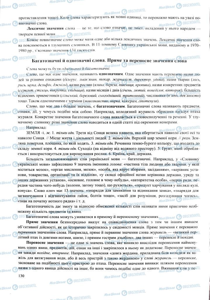 ЗНО Українська мова 11 клас сторінка  130