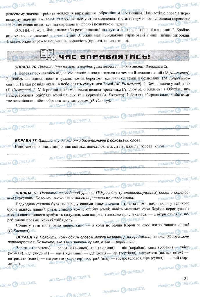 ЗНО Укр мова 11 класс страница  131