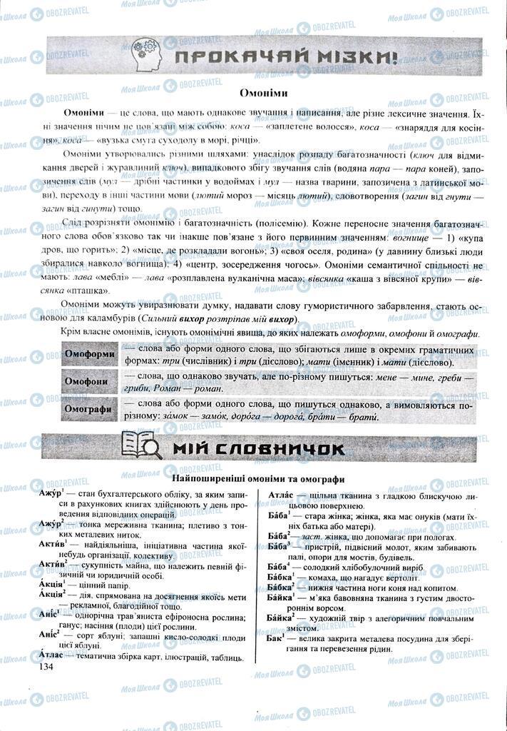 ЗНО Українська мова 11 клас сторінка  134