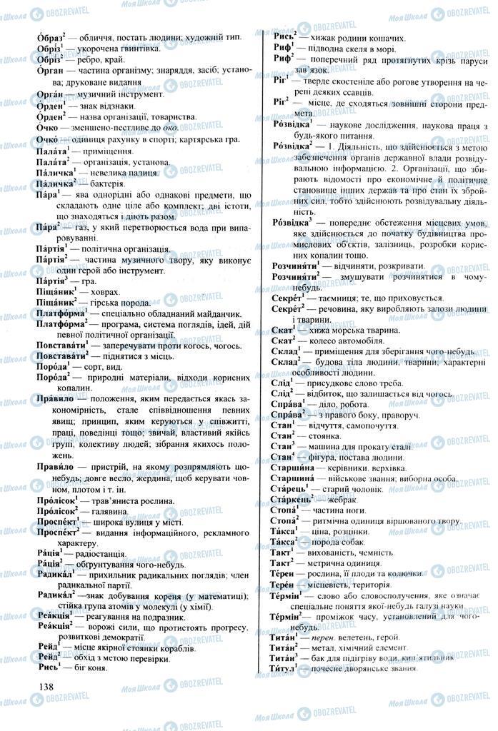 ЗНО Українська мова 11 клас сторінка  138