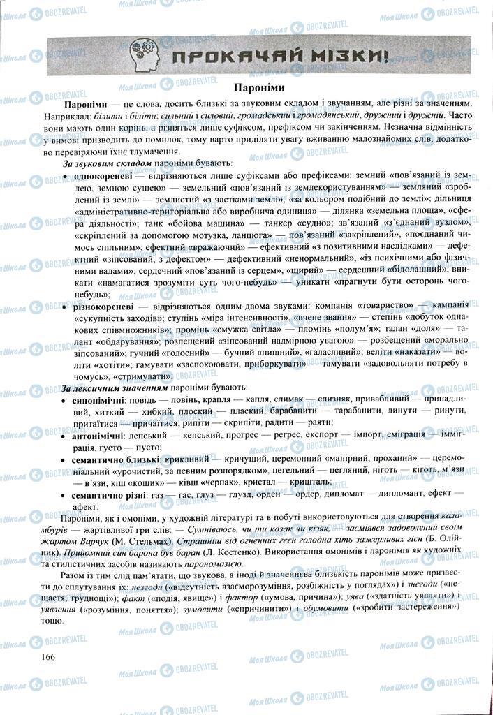 ЗНО Українська мова 11 клас сторінка  166
